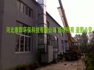 北京菲保利华环保科技有限公司除异味工程